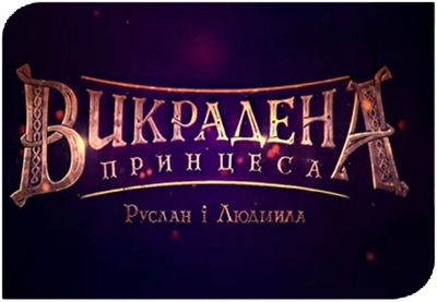 "Advertising campaign of ""Kidnapped princess: Ruslan and Lydmila"""